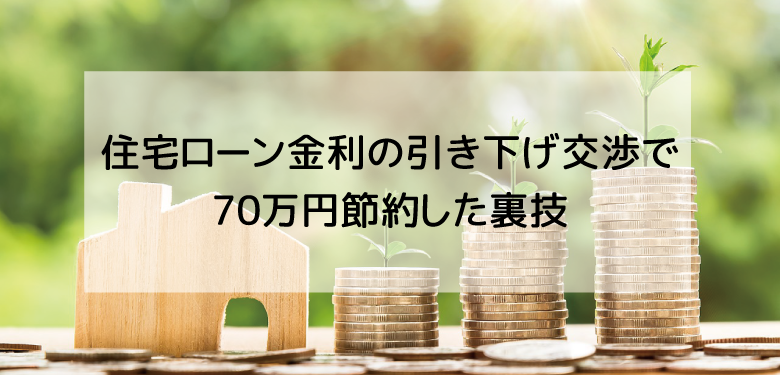 裏ワザかもしれない『住宅ローン金利引き下げ交渉で70万円以上節約した話』
