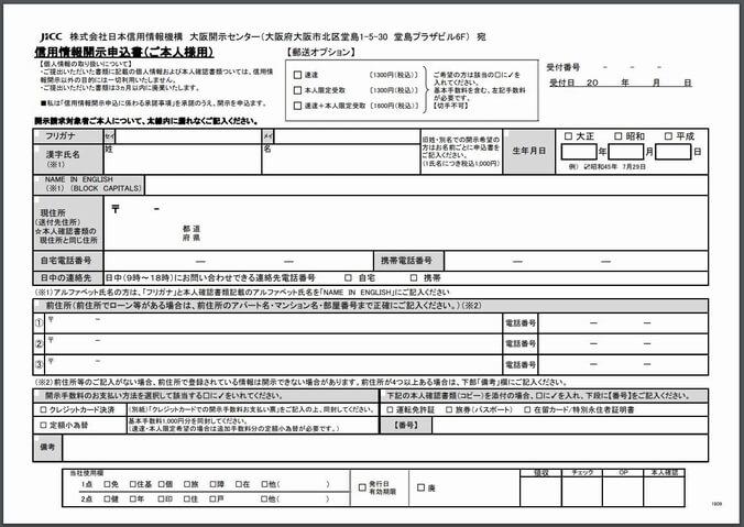 JICC情報開示申込書