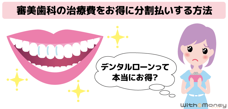 審美歯科の治療費をお得に分割払いする方法
