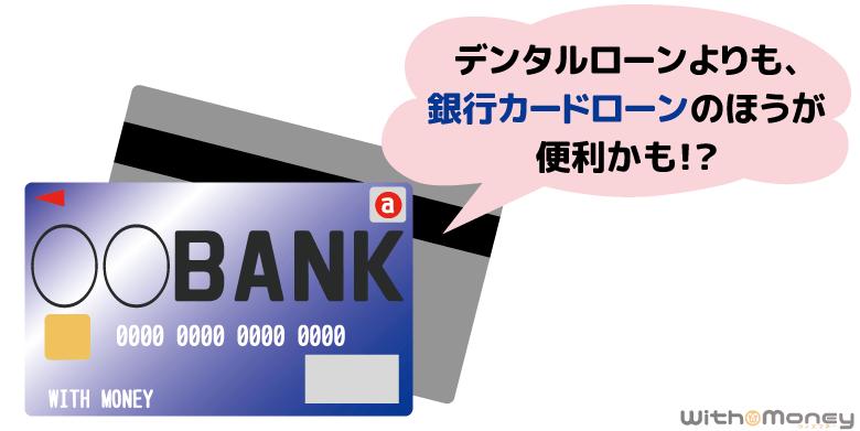 デンタルローンよりも銀行カードローンの方が便利かも!?