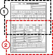 源泉徴収票撮影例