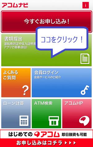 アコム専用のスマホアプリ画面