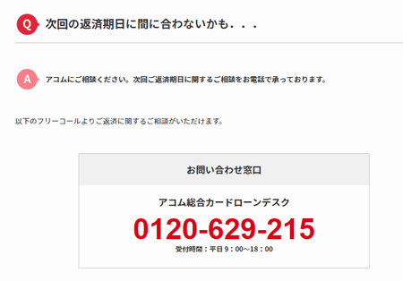 アコム総合カードローンデスクの電話番号