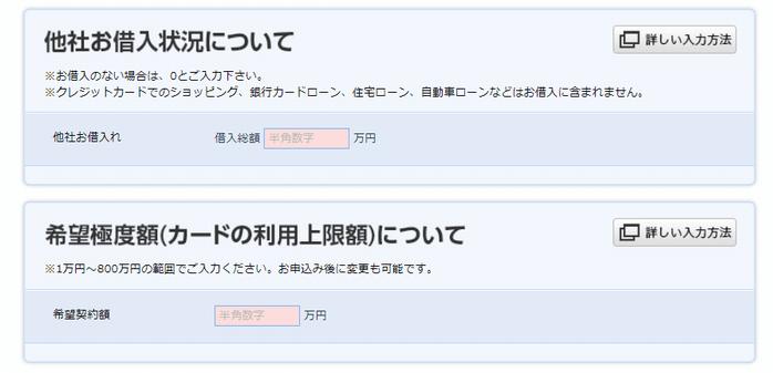 アコム申込み画面(他社借入・希望極度額)