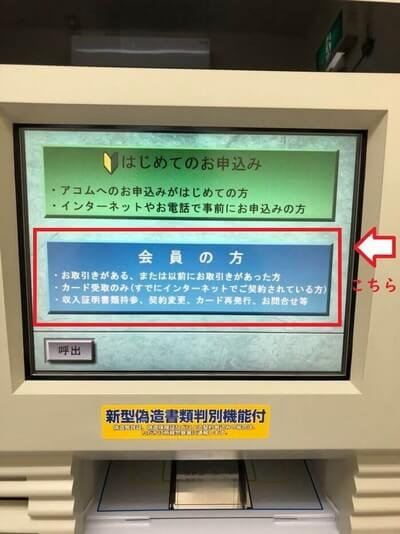 アコム(むじんくん)ATM画面