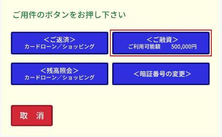 アコム専用ATM用件の画面