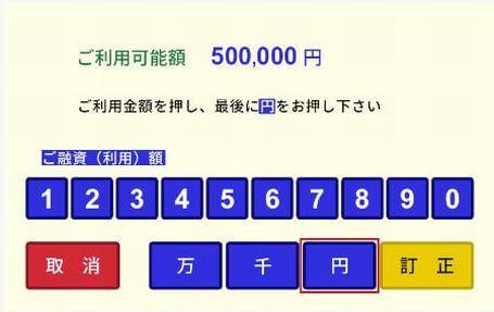 アコム専用ATM利用金額の画面