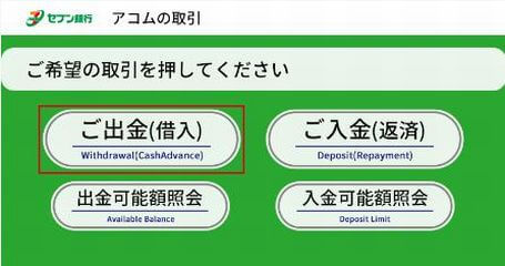 セブン銀行アコムの取引の画面