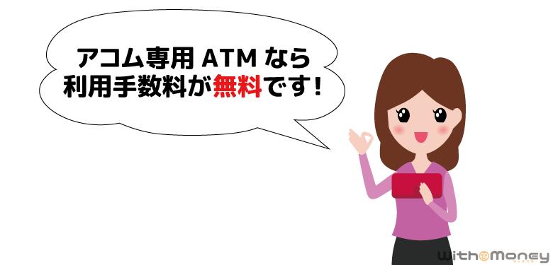 アコム専用ATMなら利用手数料が無料です!