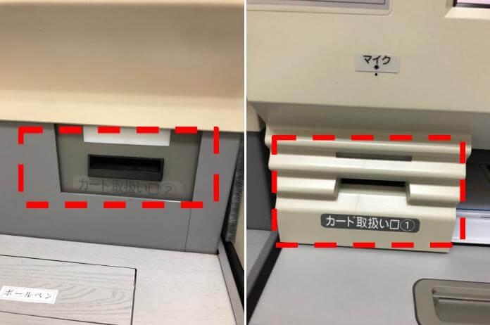 アコムの自動契約機(むじんくん)のカード取扱口