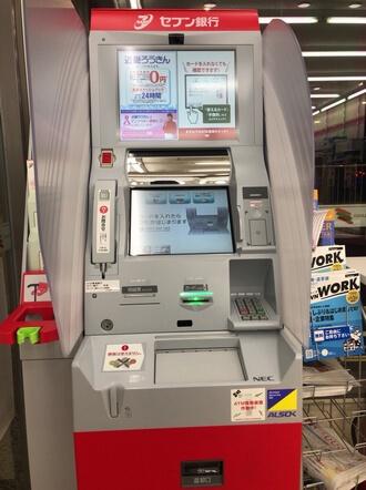 提携ATM セブン銀行(セブンイレブン内)