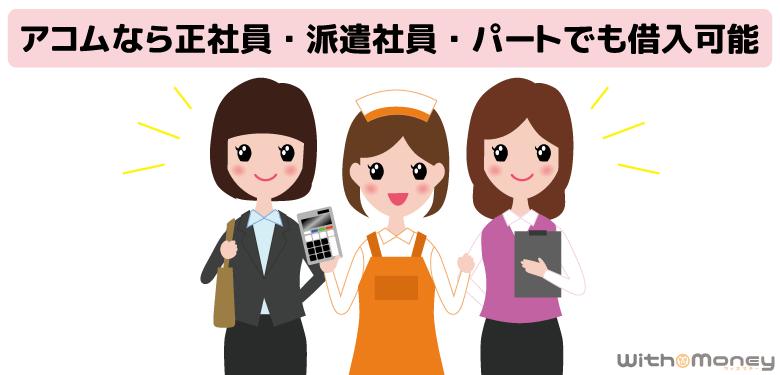 アコムを利用できる正社員・派遣社員・パートの女性