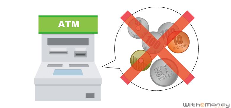アコムではATMから小銭の返済ができない