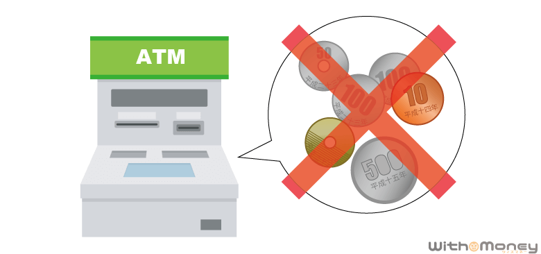 ATM小銭使えない