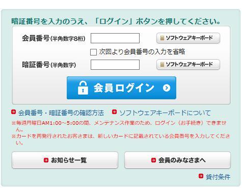 アコムの会員サービスログイン画面