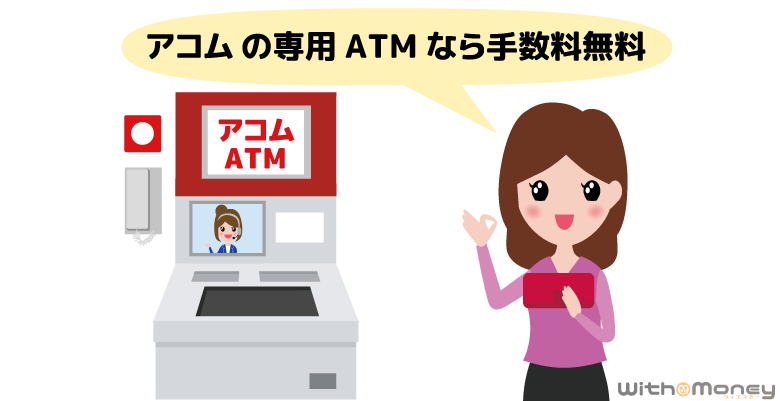 アコムの専用ATMから返済する女性