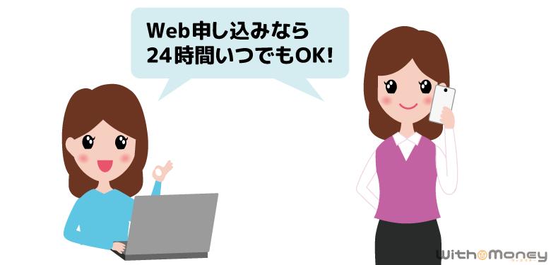 アコムのWeb申し込みはスマホやパソコンで24時間可能
