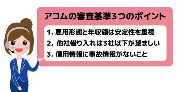 アコムの審査基準3つのポイント