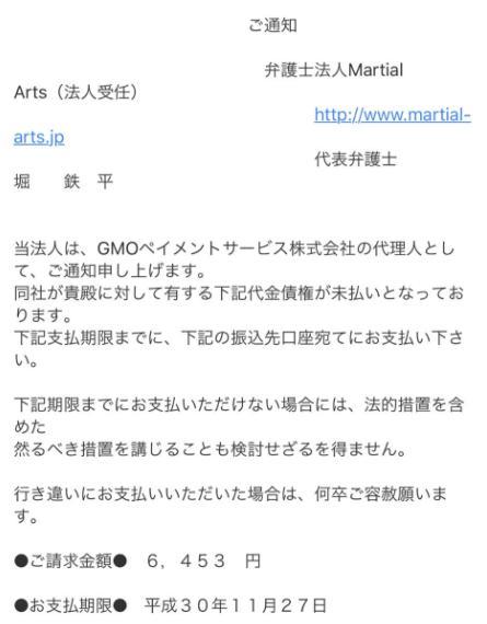 GMO代理弁護士から届いた請求の書面