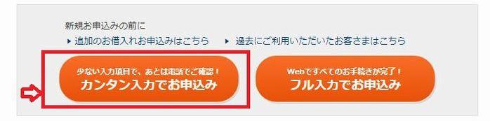 プロミス公式サイトカンタン入力でお申込みのボタン
