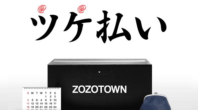 ZOZOTOWNのツケ払いの公式サイト