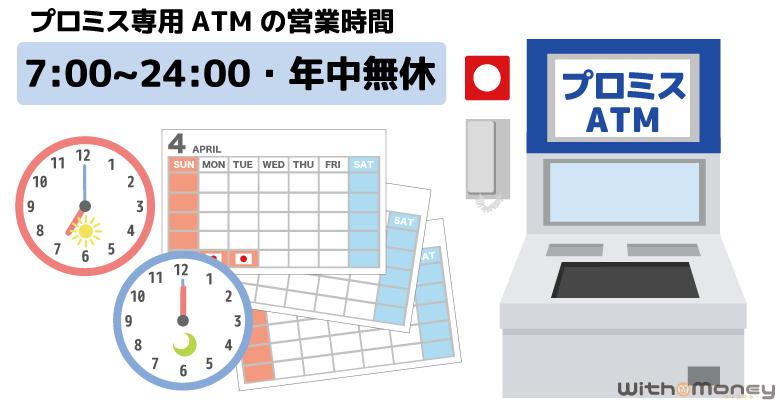 プロミス専用ATMの営業時間