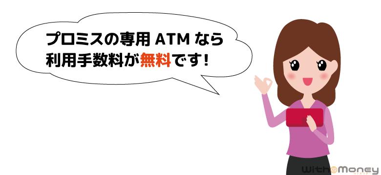 プロミス専用ATMなら手数料無料