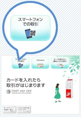 セブン銀行ATM「スマートフォンでの取引」