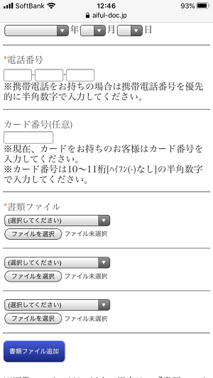 アイフルの書類提出サービスの提出フォーム