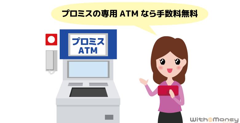 プロミスの専用ATMは手数料無料