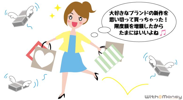 カードローンの限度額を増額して買い物を楽しむ女性