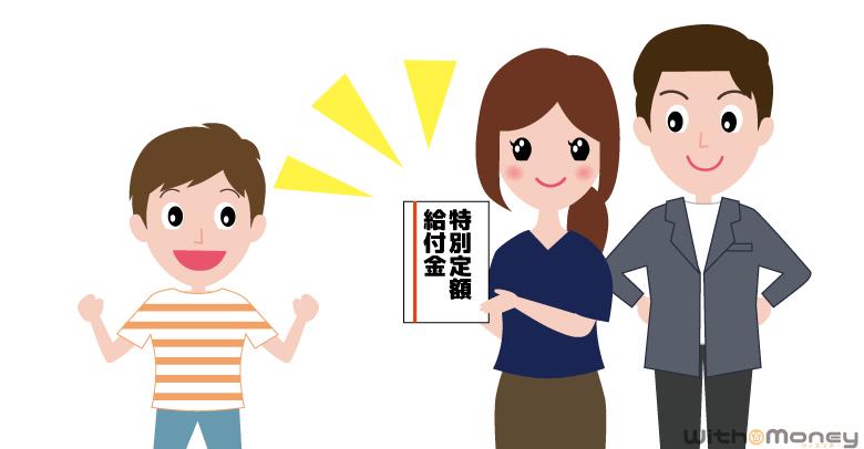 特別定額給付金10万円を子どもに渡した親は48%!給付金を受け取った親200人にアンケート調査