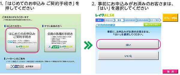 レイクALSA申し込み可能な自動契約機の初期画面「はい」を選択