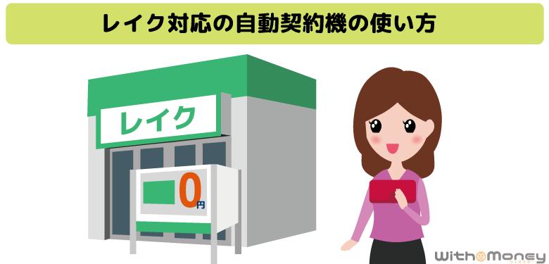 レイクALSA対応の自動契約機
