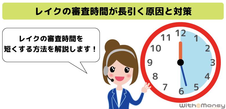 レイクALSAの審査時間