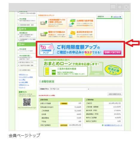 レイクALSA公式サイト「ご利用限度額アップ」