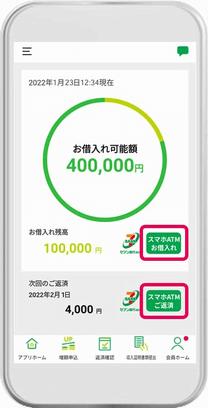 レイクALSAスマホアプリ「お借入れ」