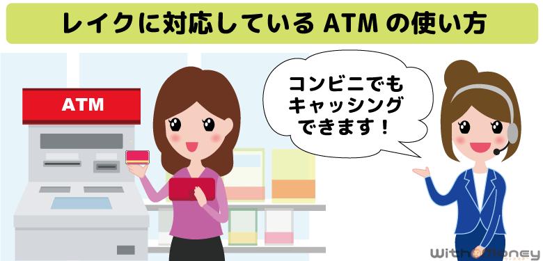 レイクALSAのATMの使い方
