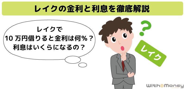 レイクALSAの金利の仕組みと利息の計算方法