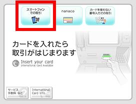 セブン銀行ATM操作画面「スマートフォンでの取引」