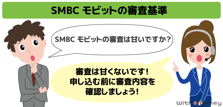 SMBCモビットの審査基準