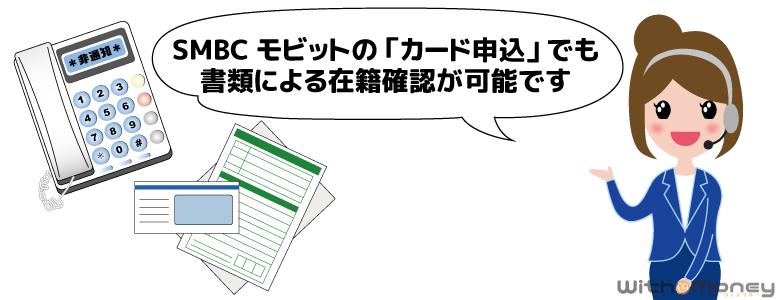 SMBCモビットのカード申込は書類による在籍確認も可能