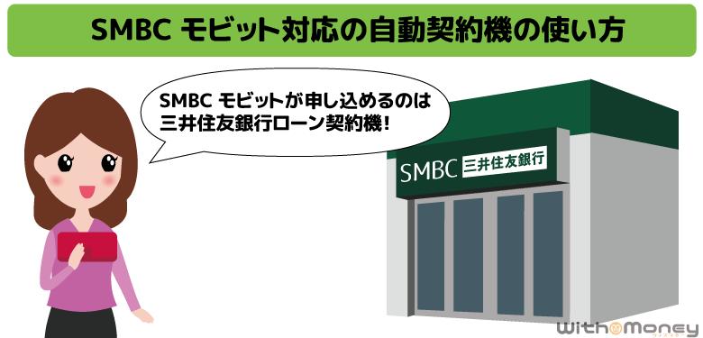 SMBCモビット対応の自動契約機の使い方