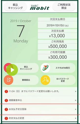 SMBCモビット「お支払い予定日登録」