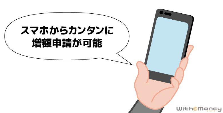 スマートフォンから増額申請が可能