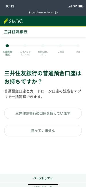 三井住友銀行カードローン申込画面2