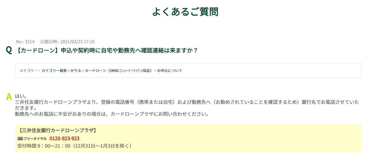 三井住友銀行 カードローン在籍確認に関する質問