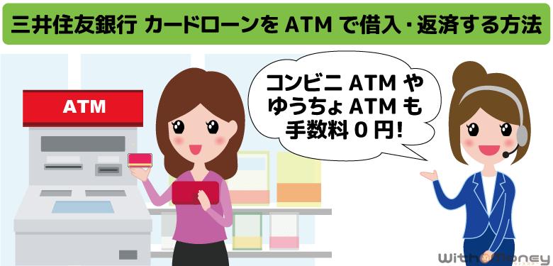 三井住友銀行 カードローンをATMで借入・返済する方法
