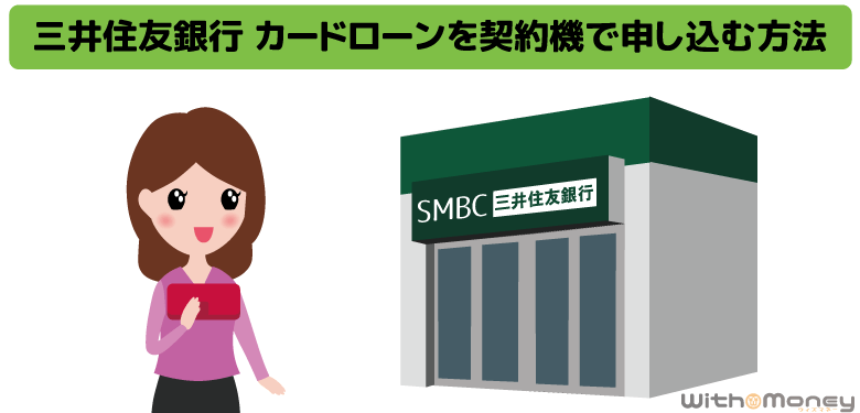三井住友銀行 カードローンの無人契約機