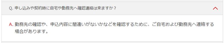 三菱UFJ銀行カードローン「バンクイック」の電話に関する質問